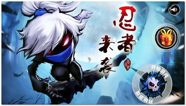 忍者来袭修改版 V1.0 安卓版截图1