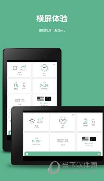 早安工具App
