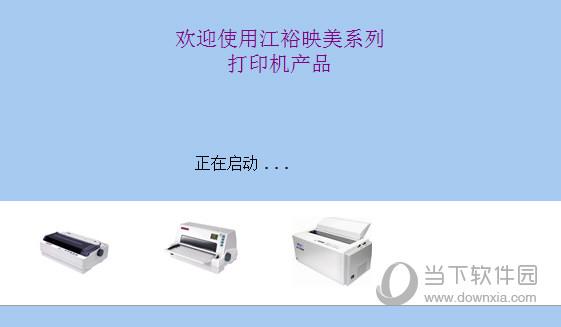 映美MP-220DC打印机驱动