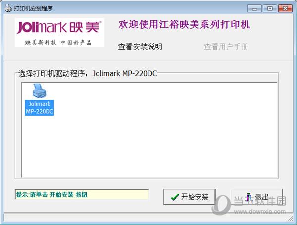 映美MP-220DC驱动
