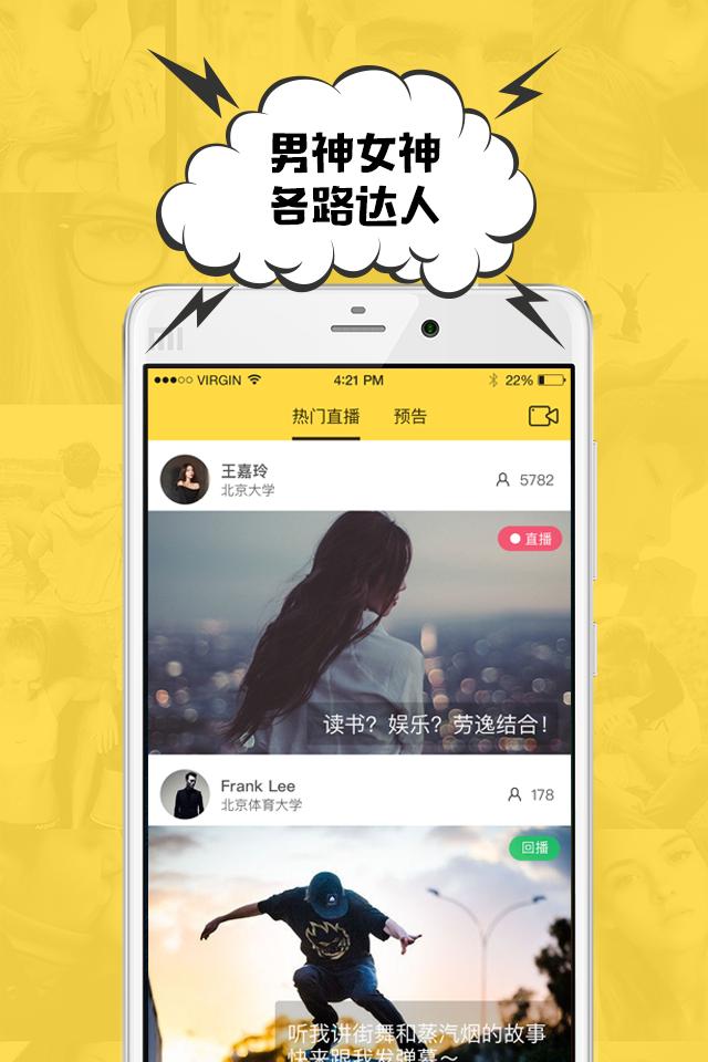 bang直播app V3.1.2 安卓版截图1