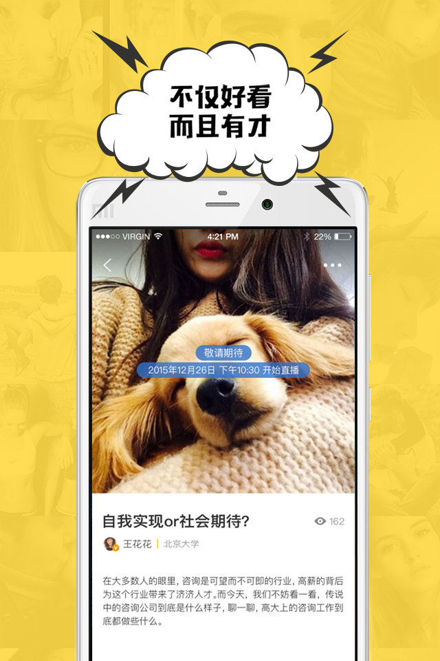 bang直播app V3.1.2 安卓版截图2
