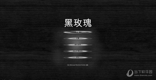 黑玫瑰轩辕汉化组汉化补丁
