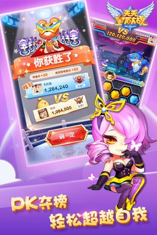 天天宝石大战 V1.0.56 安卓版截图3