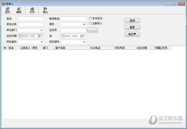 维克客户管理软件