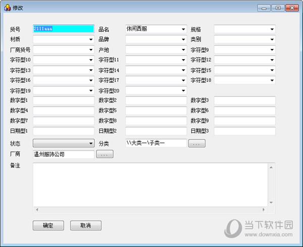 维克样品管理软件