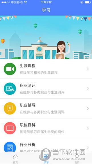 南师就业app