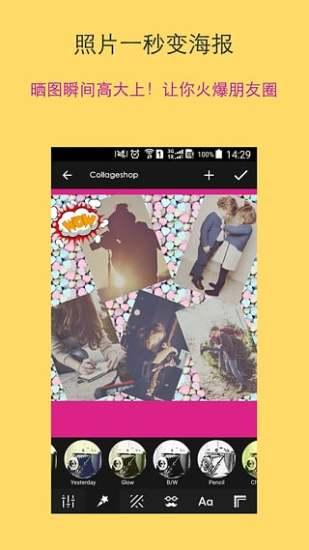 Collageshop(拼图工厂) V3.0.27 安卓版截图1