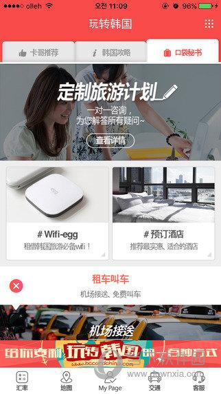 玩转韩国iOS版