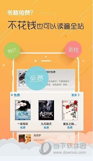 逐浪小说app