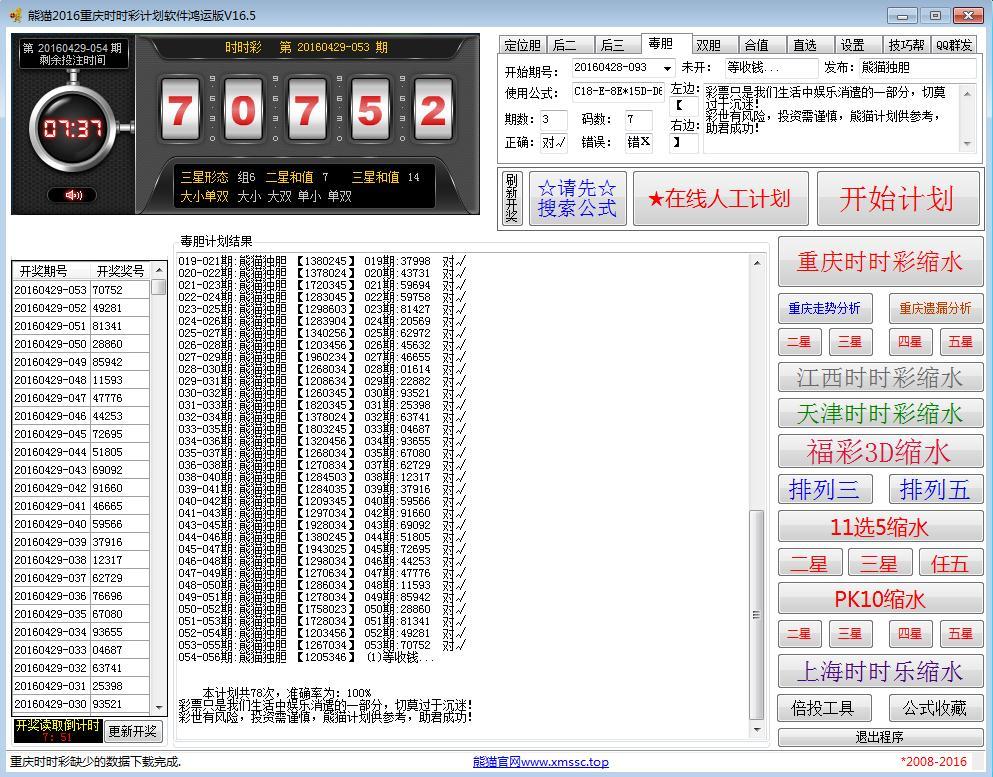 熊猫2016重庆时时彩计划软件 v17.3 王者版