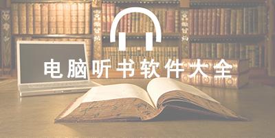 电脑听书软件