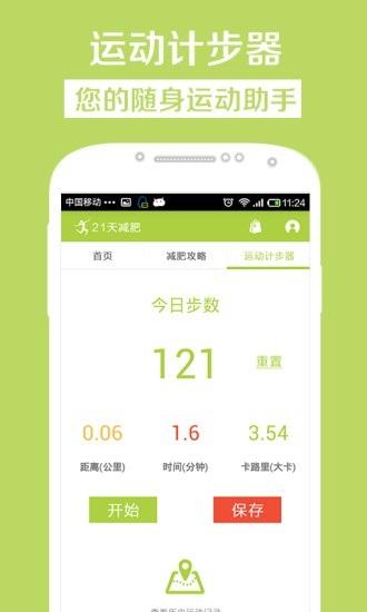 21天减肥法 V2.1.0 安卓版截图3