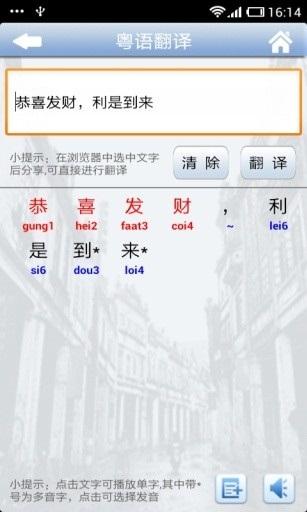 牛牛粤语 V22.3.3 安卓版截图2