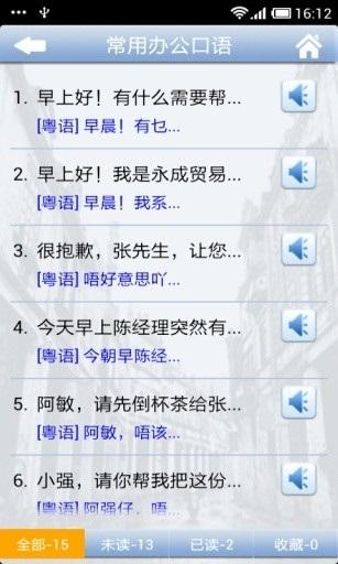 牛牛粤语 V22.3.3 安卓版截图4
