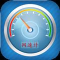 网速计app V2.7.3 安卓版