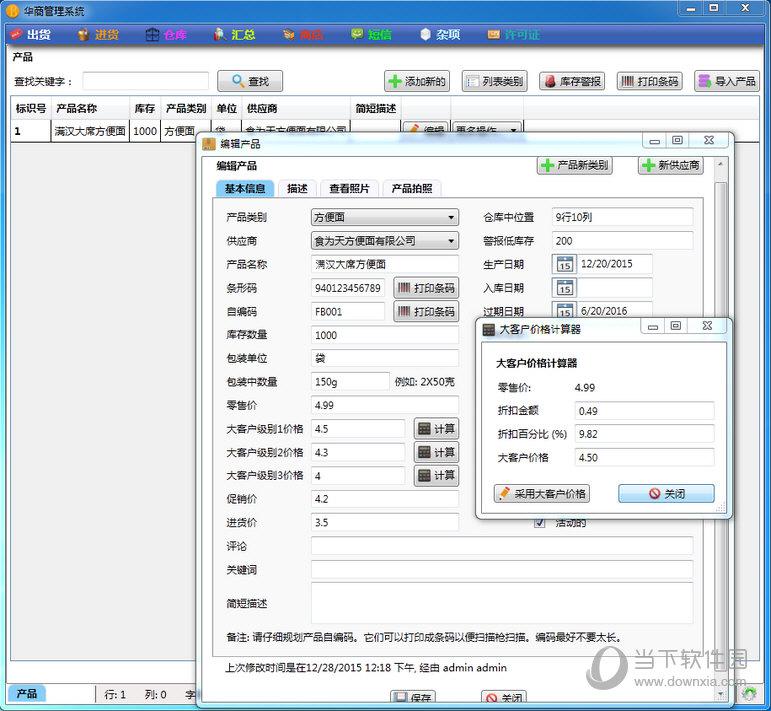 华商管理系统