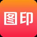 图印app V2.0.0 安卓版