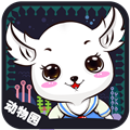 宝宝学动物app V3.0.165 安卓版