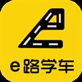 e路学车 V1.5.2 安卓版