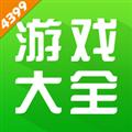 4399游戏盒 V2.6.0 苹果版