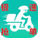 美团骑手尘埃高级抢单 V1.0 安卓版