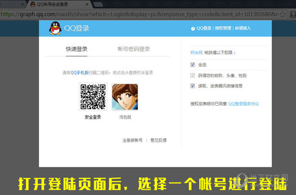 打开登录页面后登录你的QQ