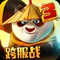 功夫熊猫3电影官方手游 V1.0.39 安卓版
