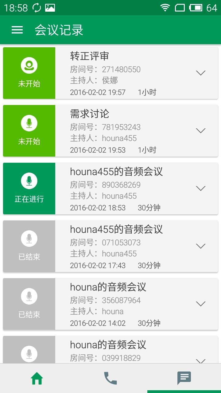 小班会 V1.4.8.20 安卓版截图3