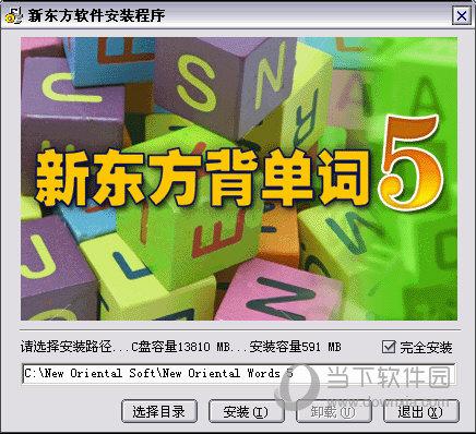 新东方背单词5