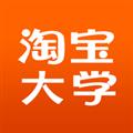 淘宝大学 V1.7.1 安卓版