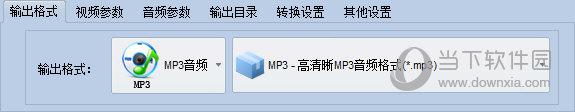mp3格式转换软件