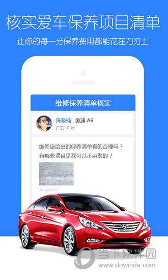车问诊App