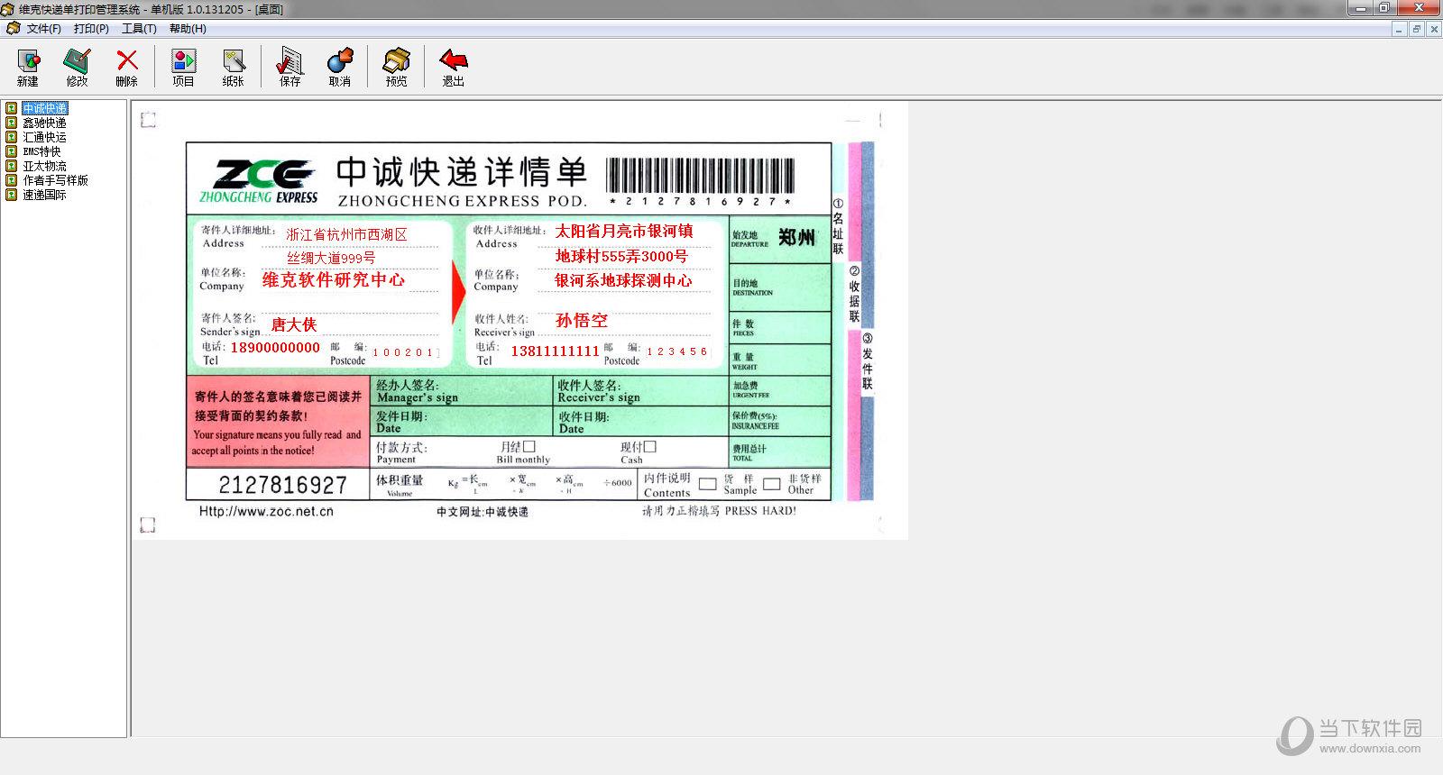 维克快递单打印管理系统 v1.0.131205 单机版