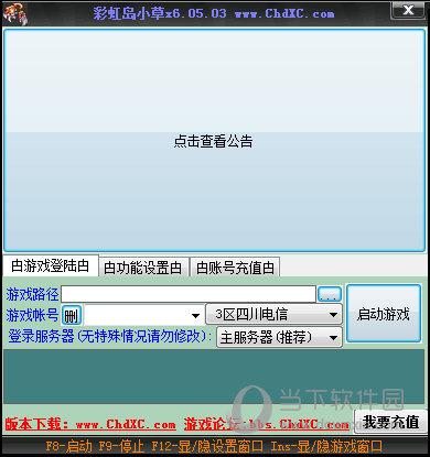 彩虹岛小草 x6.05.03 官方最新版