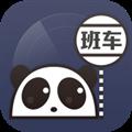 熊猫班车app V1.5.1 安卓版
