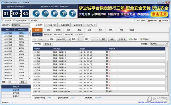 烈火时时彩软件_经典时时彩计划软件 v1.1.8 官方版