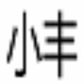 小丰三国志曹操传内存修改器 V1.65 绿色最新版