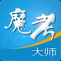 魔考大师 V1.16.01.18 安卓版
