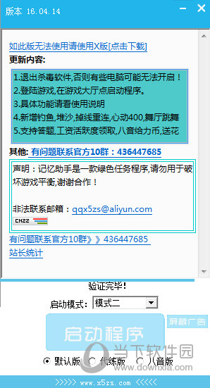 QQ炫舞记忆助手