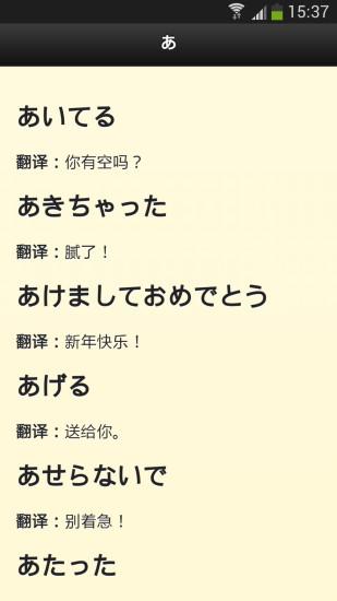 天天学日语 V16.8.19 安卓版截图1