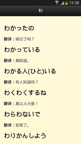 天天学日语 V16.8.19 安卓版截图2