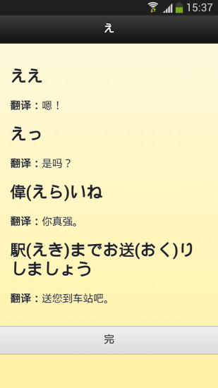 天天学日语 V16.8.19 安卓版截图3