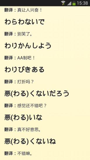 天天学日语 V16.8.19 安卓版截图4