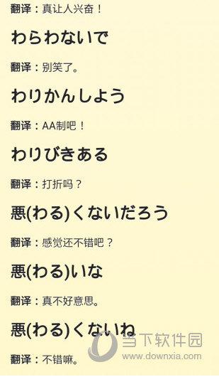 天天学日语