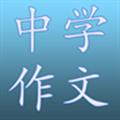 中学作文app V5.2.9 安卓版