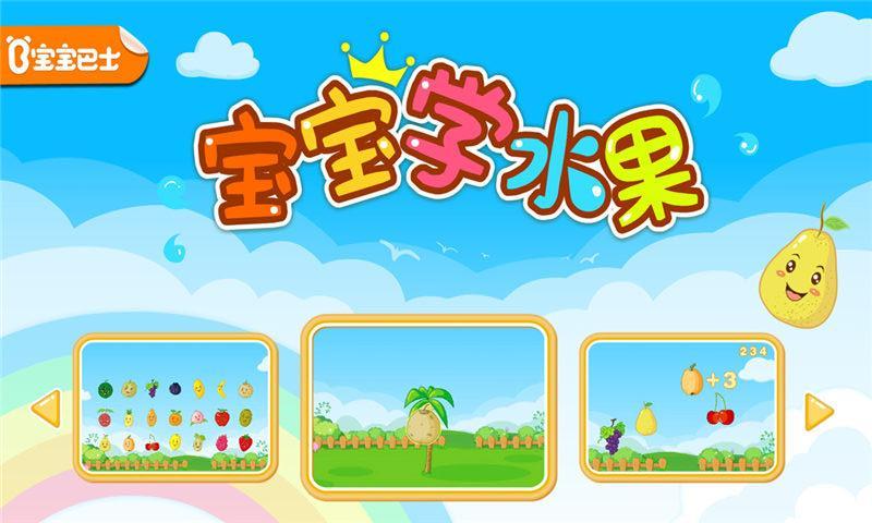 场景四连连看:通过水果连连看的游戏来认识这些可爱的水果宝宝