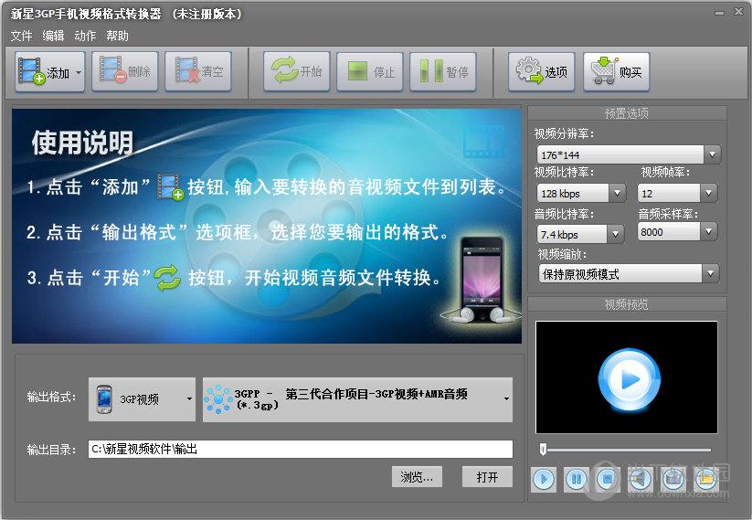 新星3GP手机视频格式转换器