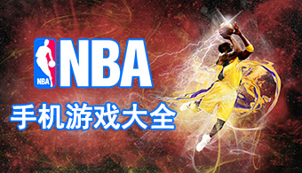 手机NBA游戏