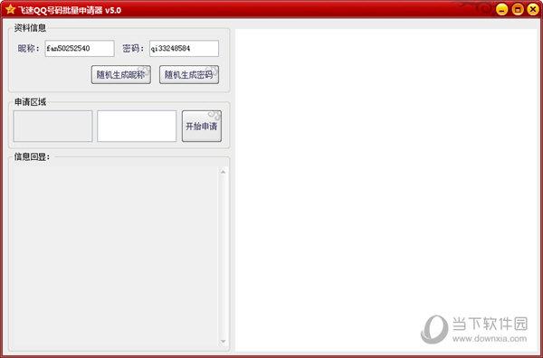 飞速QQ号码批量申请器